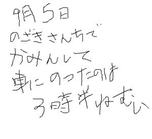 Cocolog_oekaki_2008_09_11_00_09
